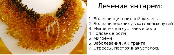 ТОП 7  лечений янтарем